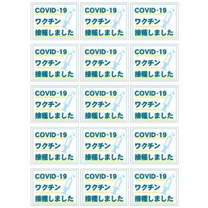 画像1: COVID-19 接種しました コットン100% 布シール 英語ver【1シート15ヶ付】 (1)